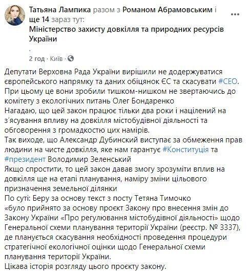 Депутати ВРУ скасували СЕО, не звертаючись до екологічного комітету