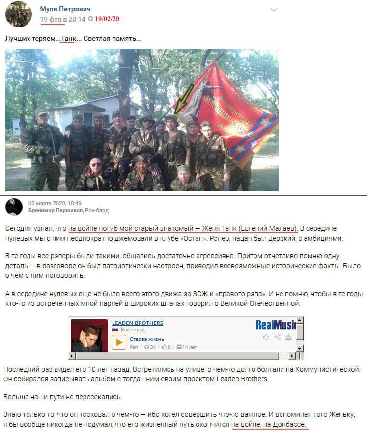 Свидетельство друзей Малаева о его гибели на Донбассе.