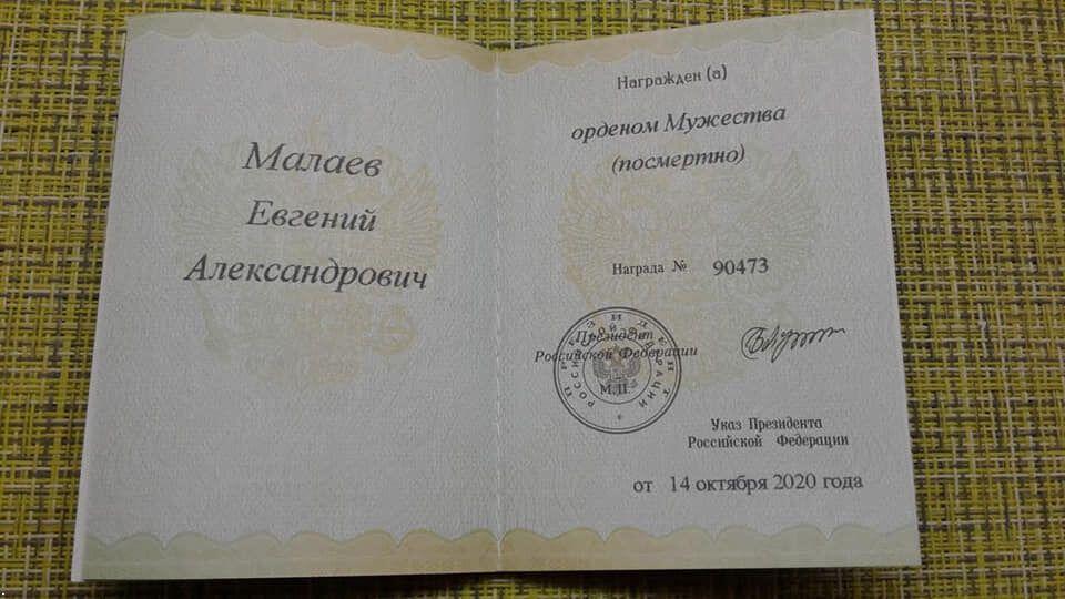 """Террорист """"ДНР"""" Малажв посмертно получил награду от Путина."""
