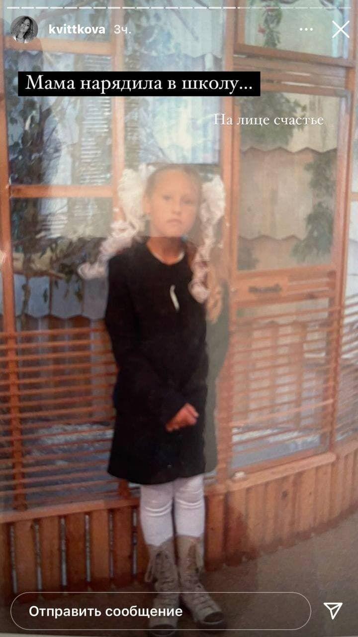 Даша Квиткова в школьной форме