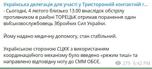 Реакция украинских переговорщиков в ТКГ на обстрел и ранение бойца оккупантами