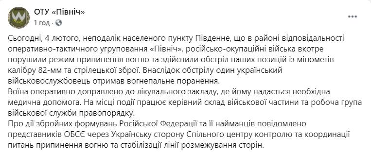 Публикация о ранении украинского воина