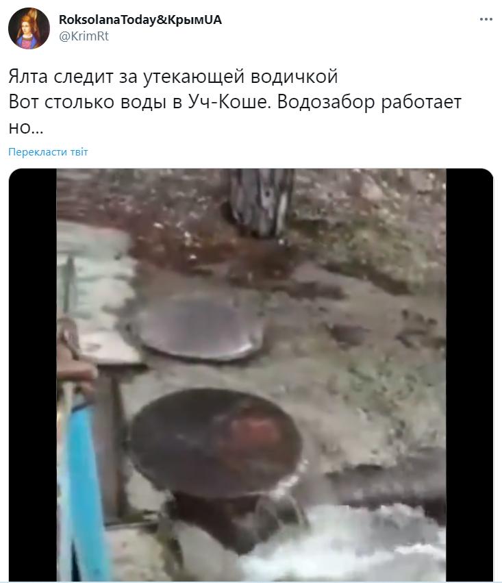 Публікація про зламані водозабори в Криму