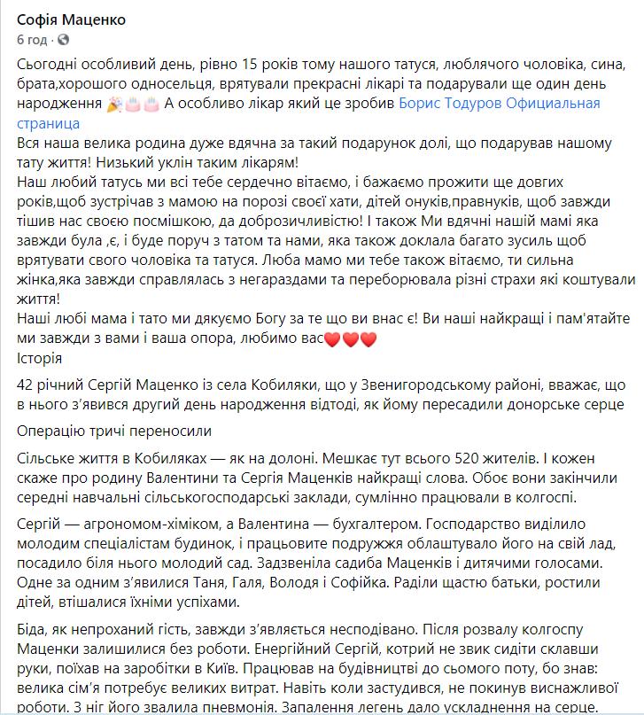 Допис доньки Сергія – Софії Маценко в соцмережі