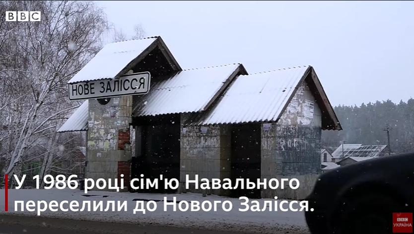 Село Новое Залесье