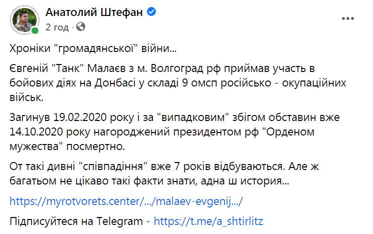 Террорист Евгений Малаев