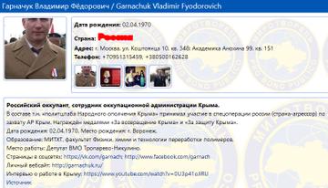 Обшук за московським місцем прописки Володимира Гарначука