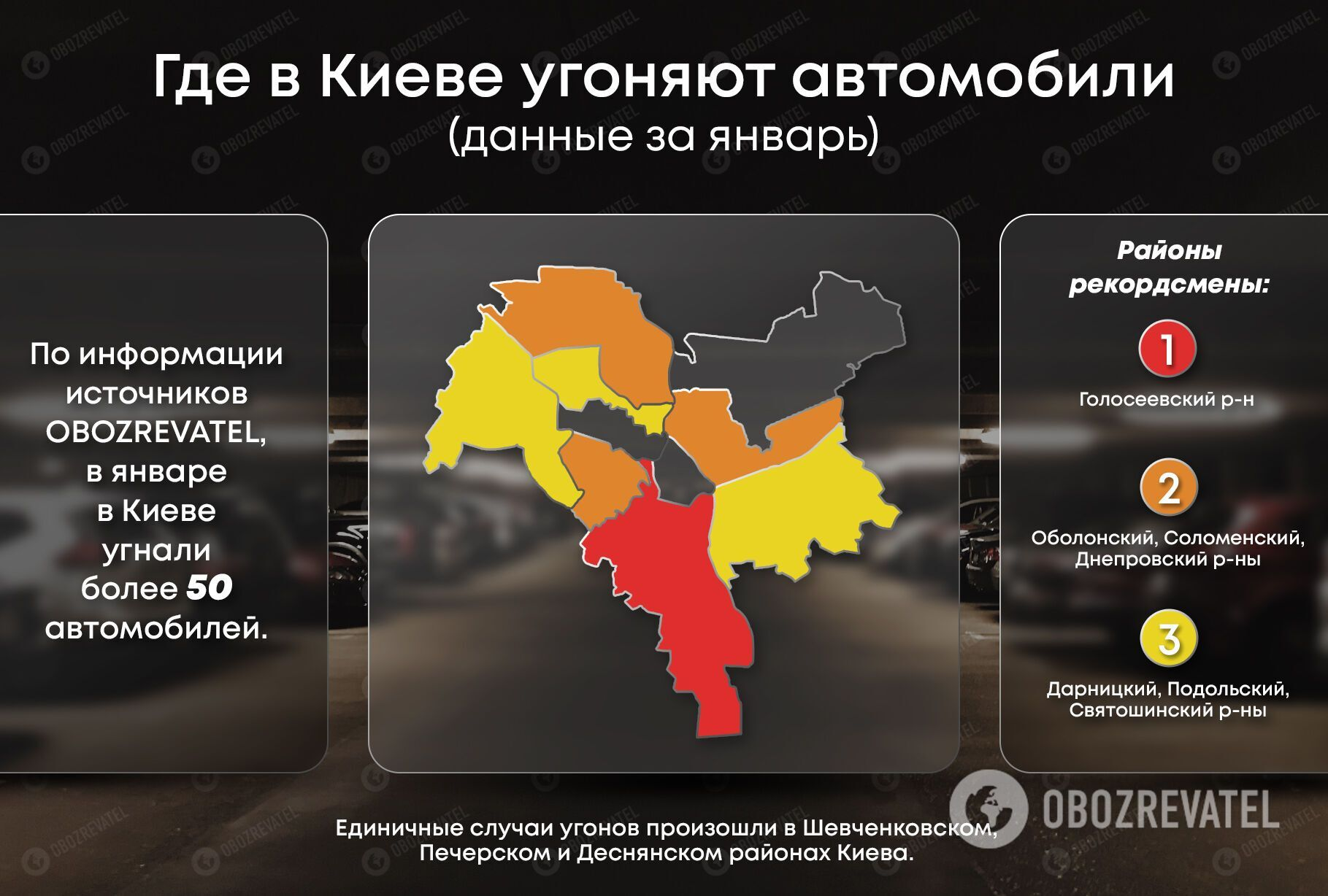 Где больше всего угоняют автомобилей