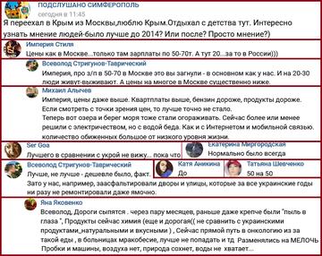 Кримчани обговорюють екстремізм на одному з пабліків Сімферополя