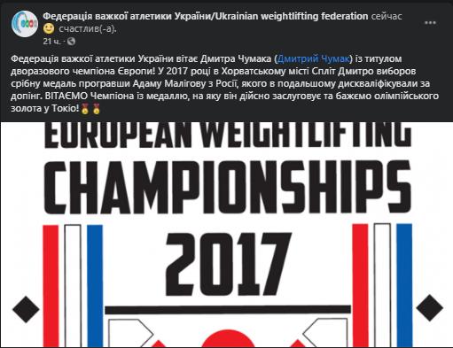 Дмитрий Чумак стал двукратным чемпионом Европы