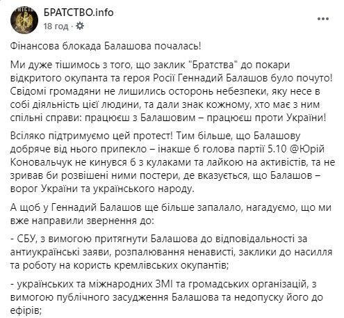 "Глава партии Балашова ""5.10"" напал на активистов – ""Братство"""