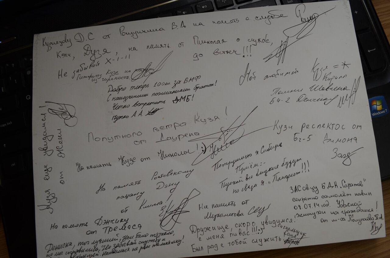 Прощальные пожелания от сослуживцев в июле 2014 года.