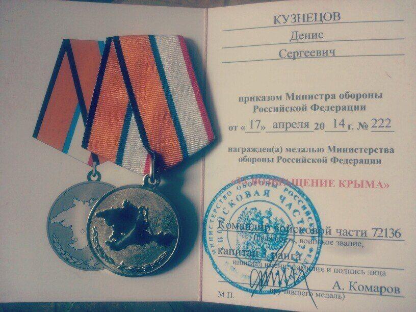 Медаль Кузнецову.