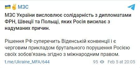 Telegram МИД Украины.