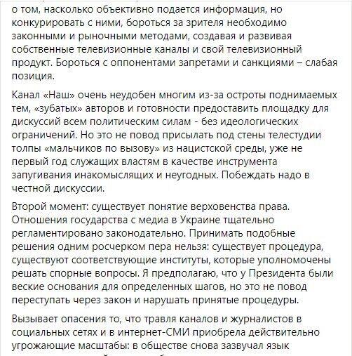 Новинский назвал закрытие и блокирование телеканалов нарушением свободы слова