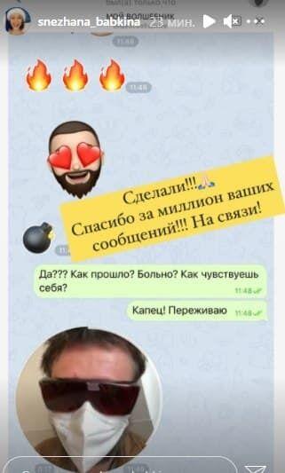 Сергею Бабкину сделали операцию на глазах