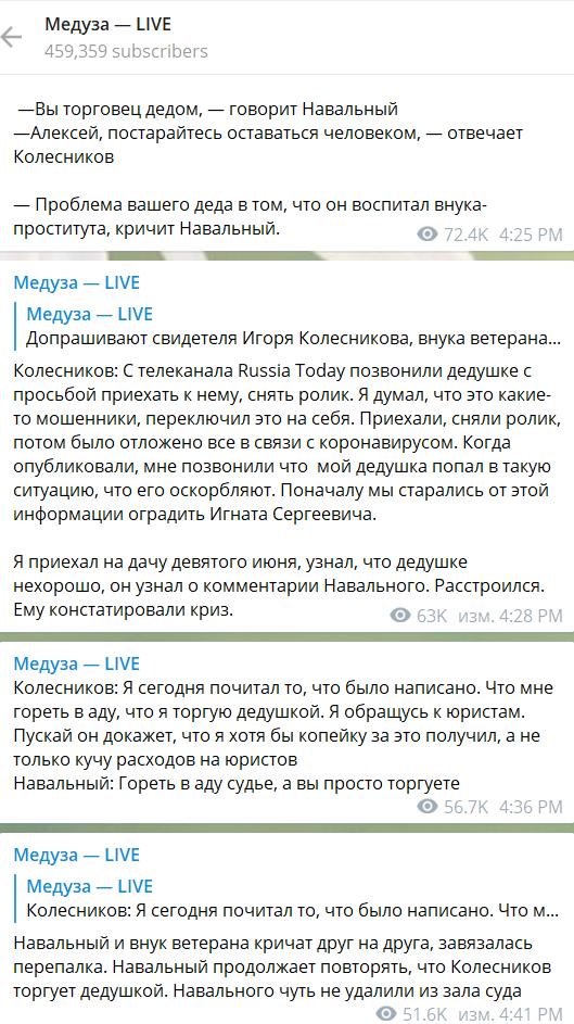 Текстовая трансляция с заседания суда над Навальным