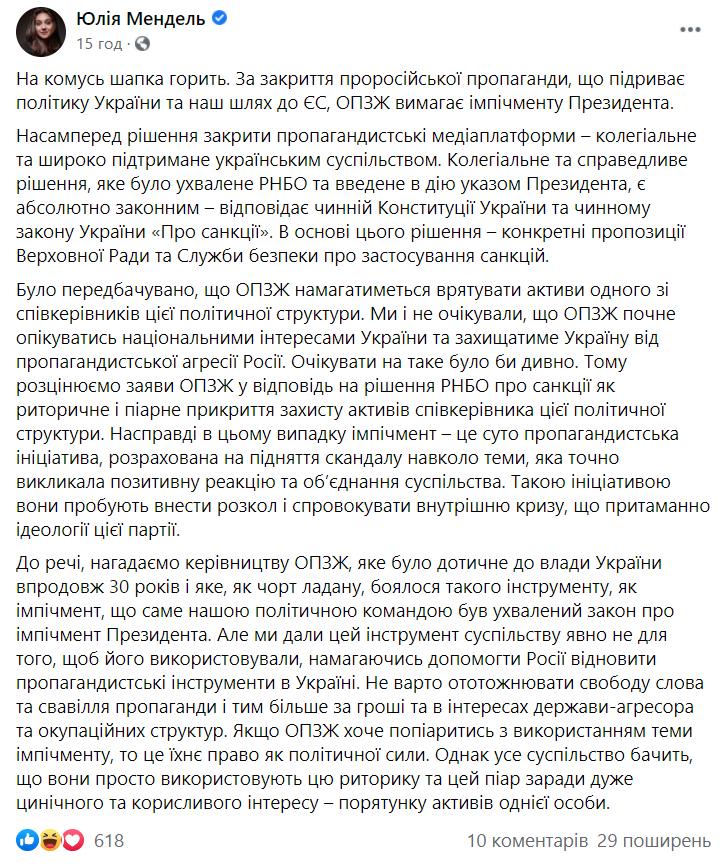 Пост прессекретарки Зеленського