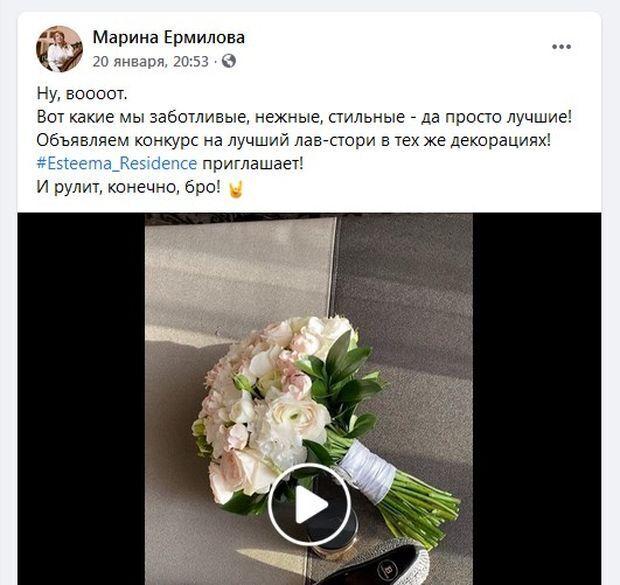 Марина Ермилова активна в соцсетях.
