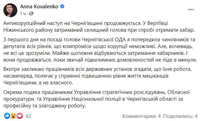 Антикорупційний наступ на Чернігівщині продовжується, – Анна Коваленко