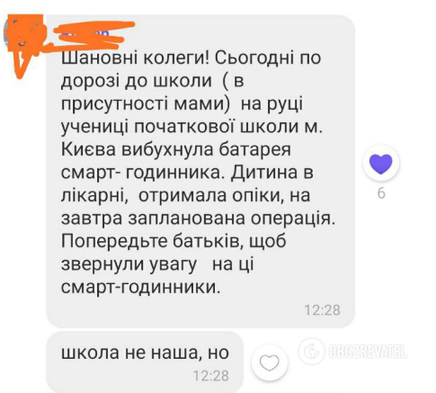 Повідомлення в одному з батьківських чатів