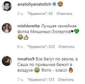 Комментарии поклонников под фото Эллерта.