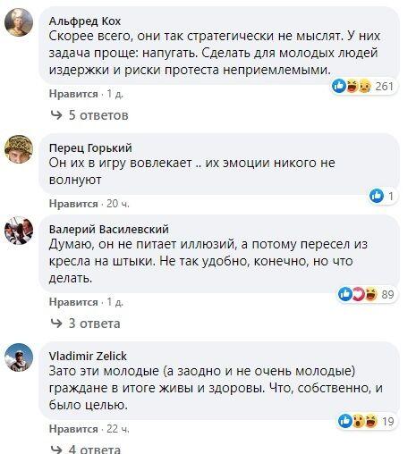 Коментарі в Facebook під постом Макаревича.
