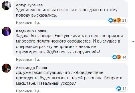 Коментарі користувачів мережі в Facebook під постом Макаревича.