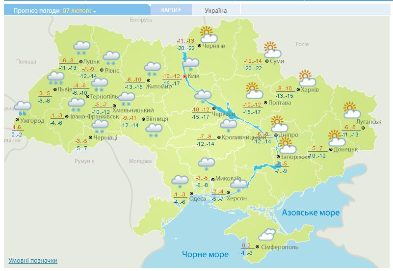 Погода в Украине на 7 февраля