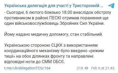 Telegram украинской делегации в ТКГ.