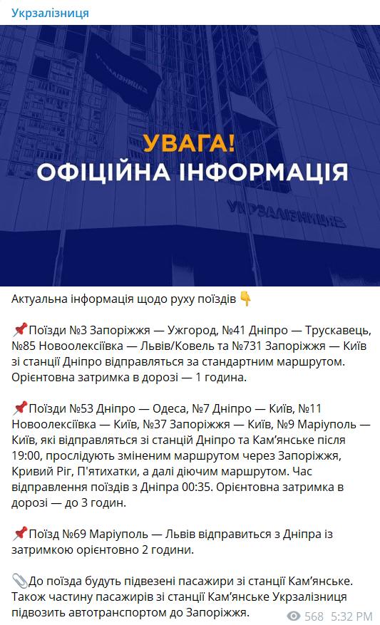 Изменено расписание поездов из-за аварии под Днепром