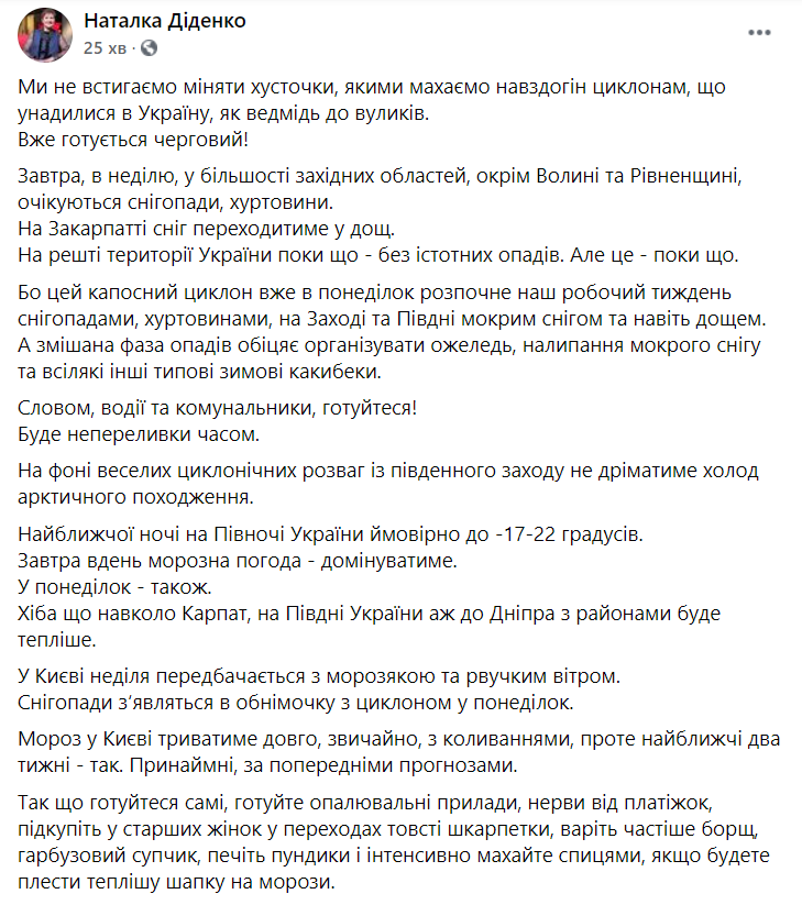 Прогноз погоды на 7–8 февраля от Натальи Диденко