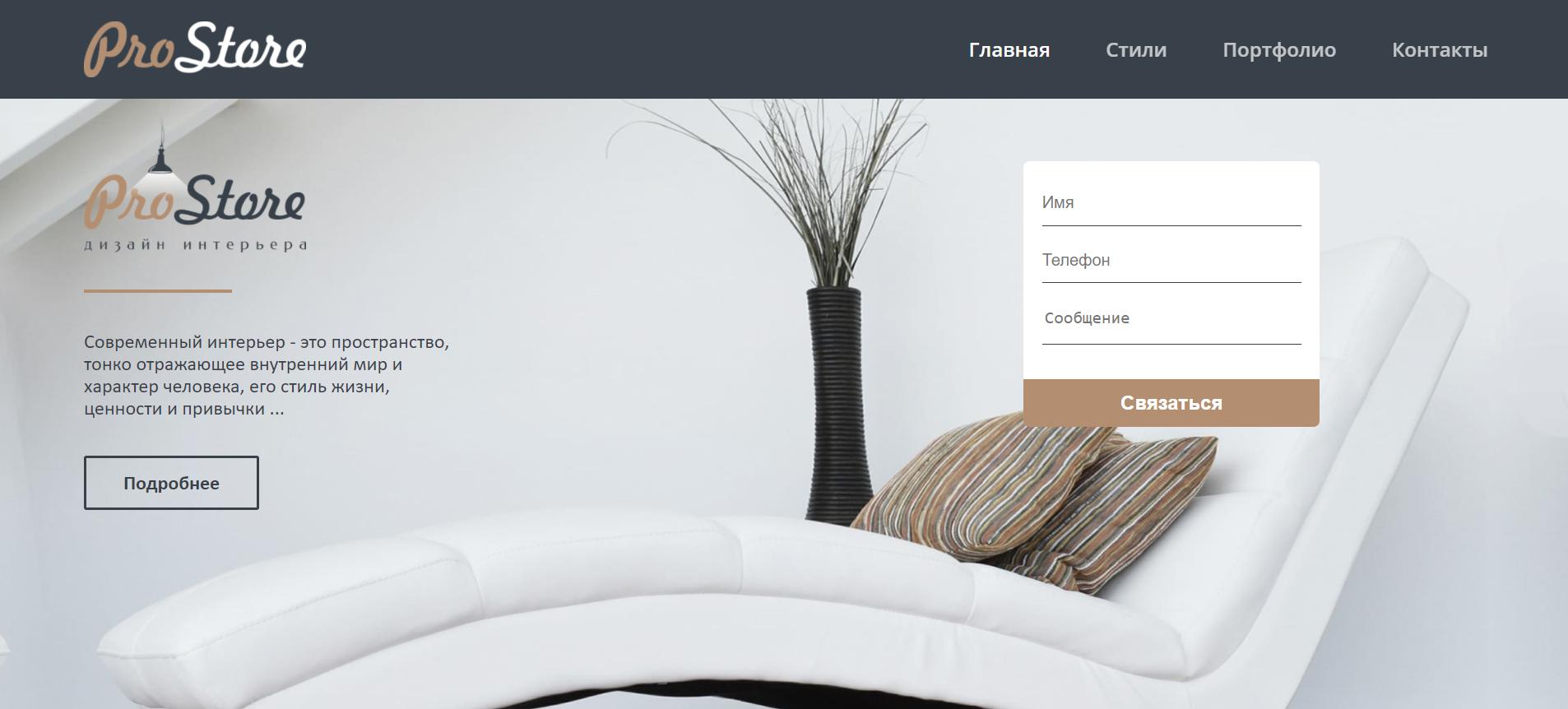 Сайт участника конкурса iTalent.