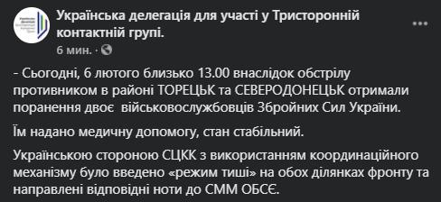 На Донбассе ранили двух воинов ВСУ: Украина обратилась к ОБСЕ
