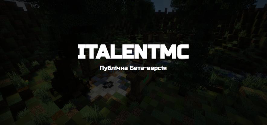 Проект ITALENTMC.