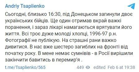 Telegram Андрея Цаплиенко.