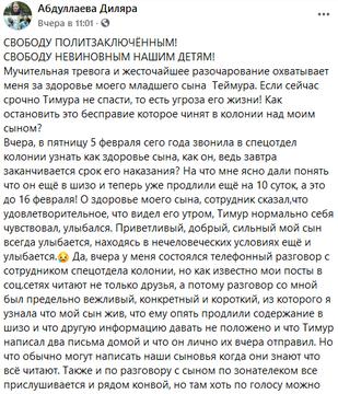 """Політв'язню сімферопольського """"справи Хізб ут-Тахрір"""" Теймуру Абдулаєву продовжили термін утримання у штрафному ізоляторі"""