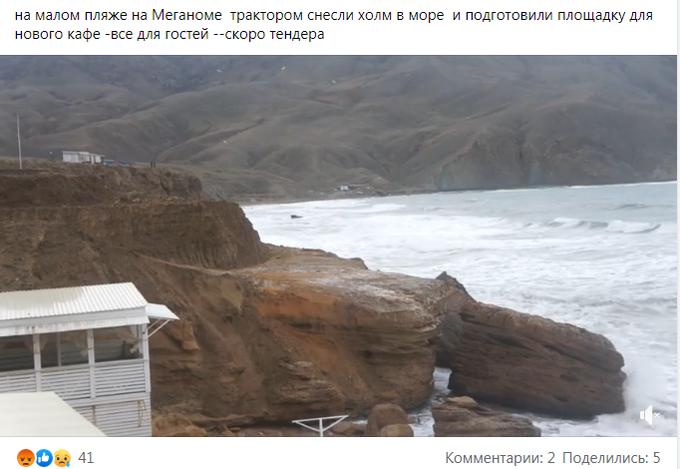 На малому пляжі на Меганомі трактором знесли пагорб в море