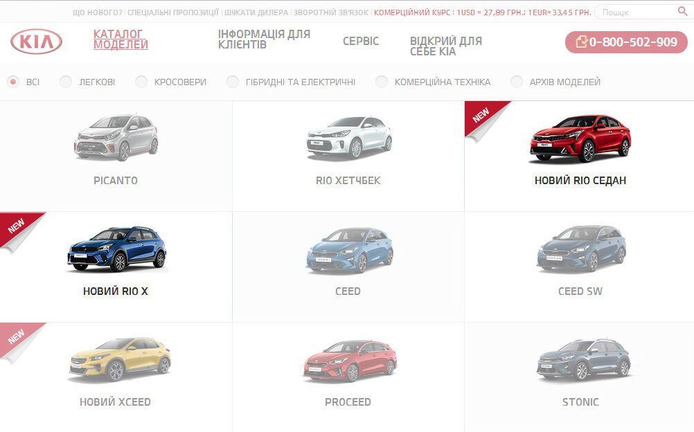 В Запорожье начали собирать две новых модели Kia.