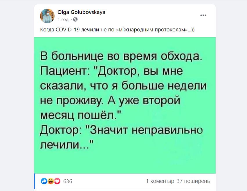 Голубовская пошутила о протоколах лечения COVID-19 в Украине