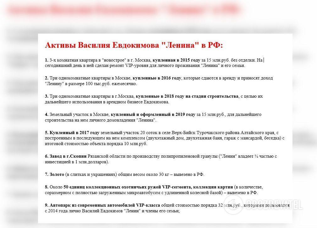 """Активы """"Ленина"""" в РФ"""