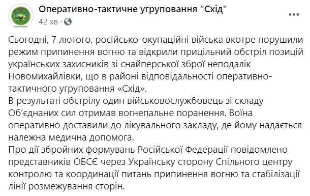 Оккупанты ранили защитника Украины на Донбассе.