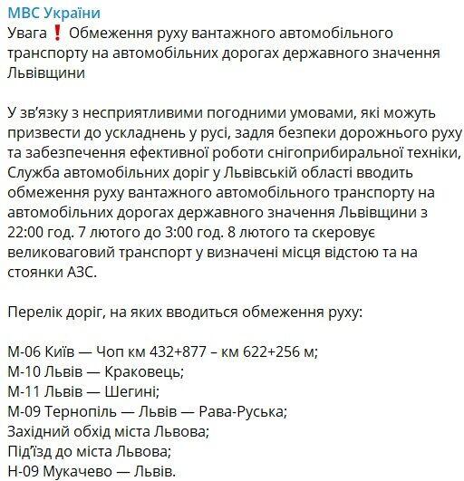 В Украине ограничили движение на дорогах.