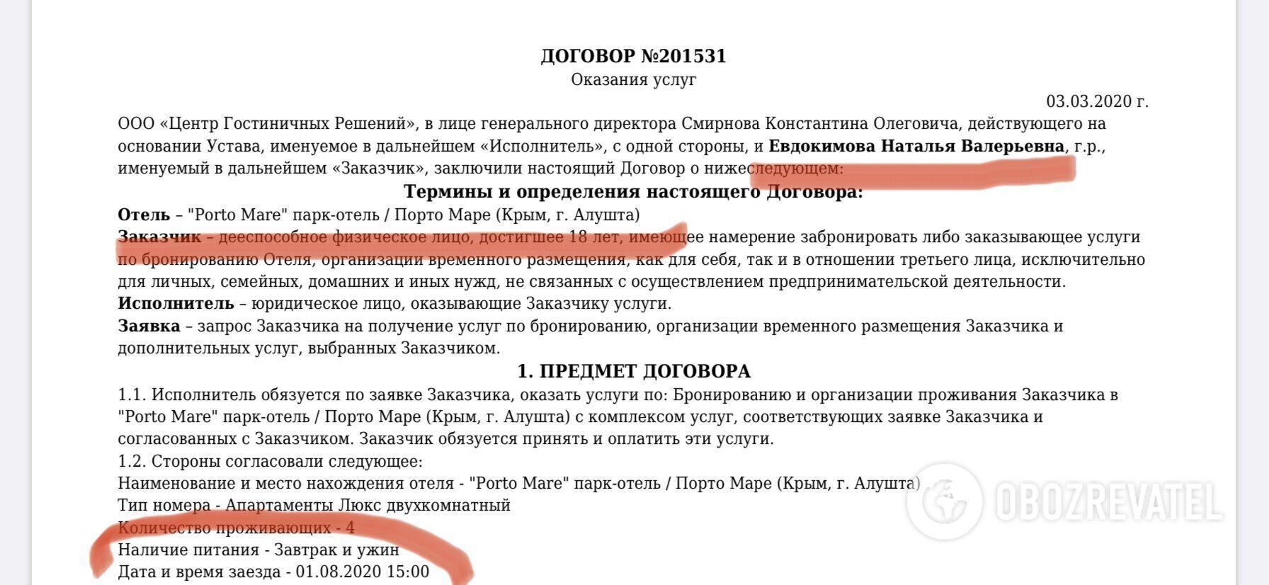 Отдых в Крыму семьи Евдокимова
