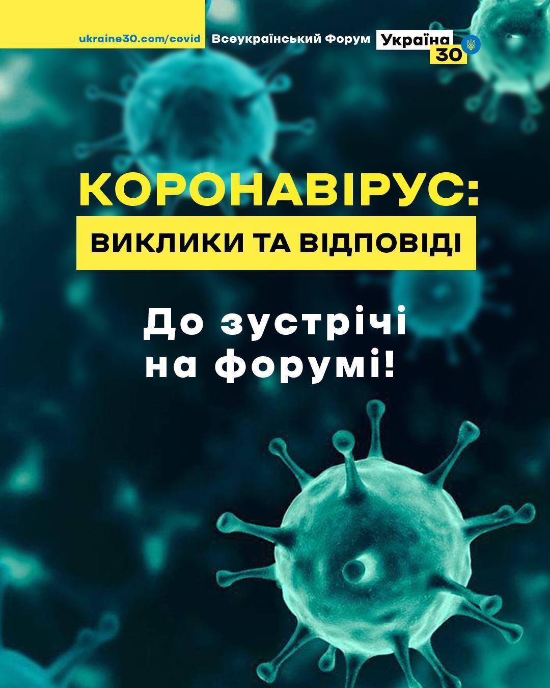 Всеукраїнський форум про коронавірус