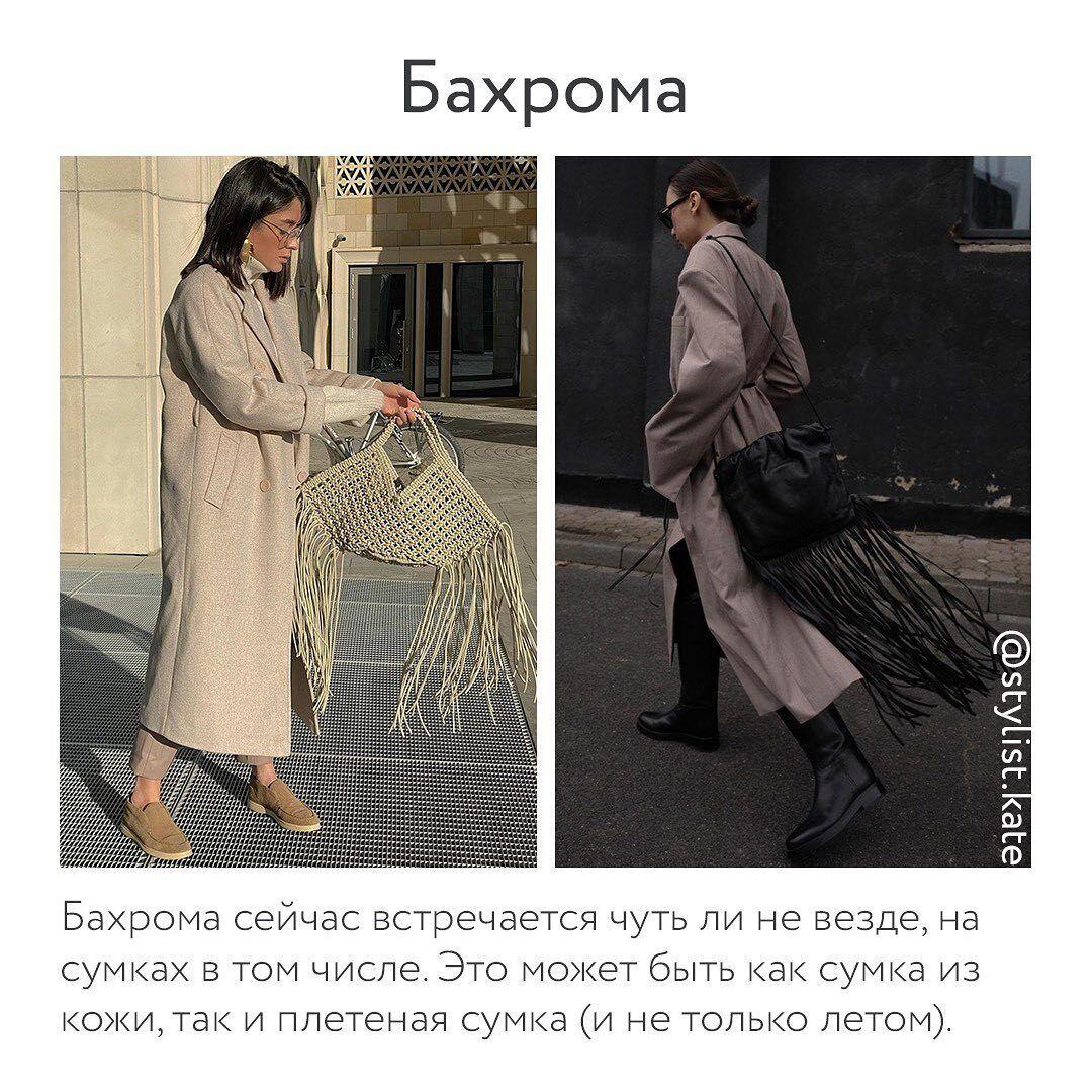 Бахрома