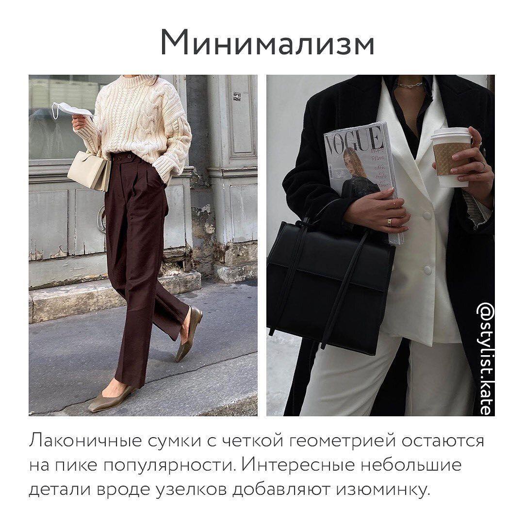 Минимализм на сумках