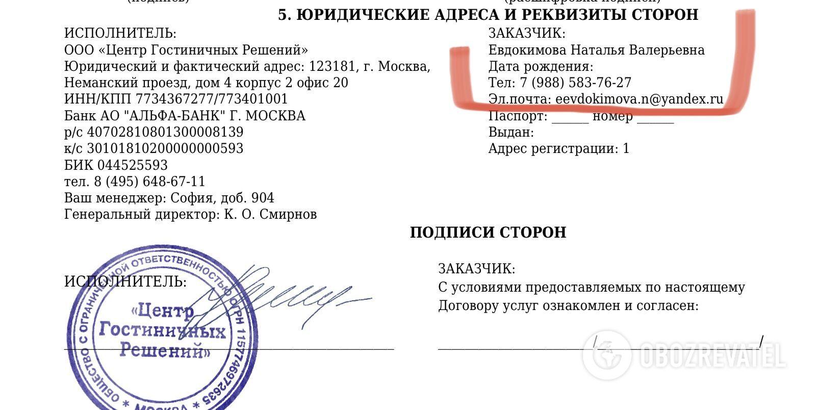 Договор на отдых в Крыму