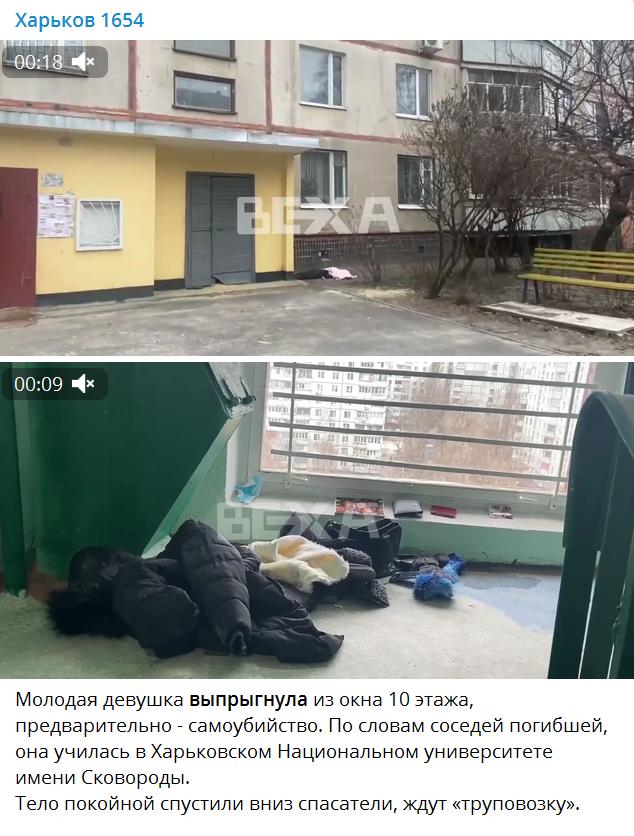 Харків самогубство