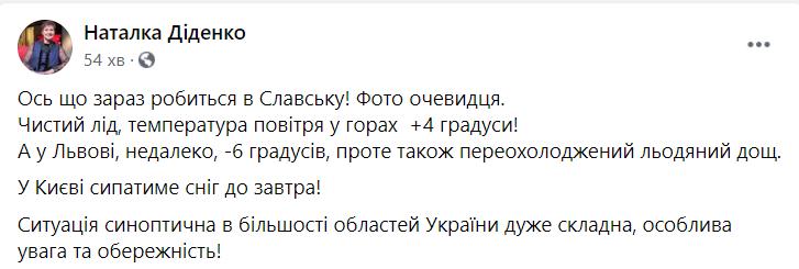 Публікація Діденко про негоду